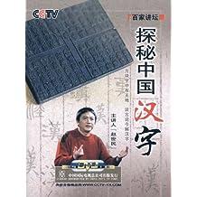 百家讲坛之探秘中国汉字