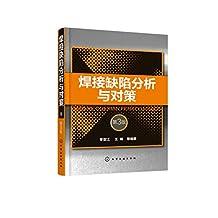 焊接缺陷分析与对策  第3版