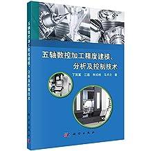 五轴数控加工精度建模、分析及控制技术