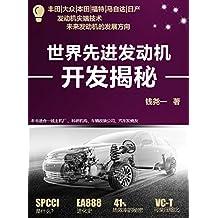 世界先进发动机开发揭秘(想知道发动机热效率的秘密吗?想了解如何让汽油用柴油的燃烧方式吗?小排量涡轮增压为何能引领潮流呢?看了本书,你将会有答案。)