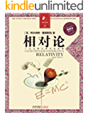 相对论:一部开启现代科学与哲学思维模式的书 (决定经典书库)