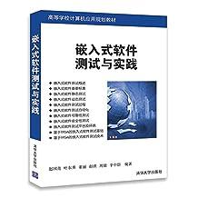 高等学校计算机应用规划教材:嵌入式软件测试与实践