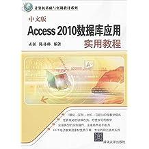 中文版Access 2010数据库应用实用教程 (计算机基础与实训教材系列)