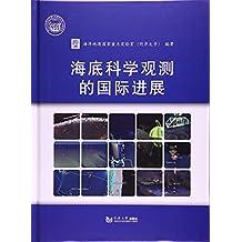 海底科学观测的国际进展