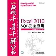 Excel 2010 SQL完全应用 (Excel疑难千寻千解丛书)