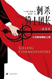 刺杀骑士团长·试读本