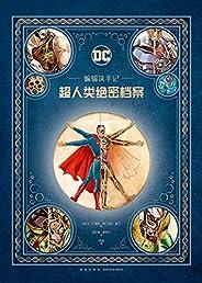 蝙蝠俠手記:超人類絕密檔案