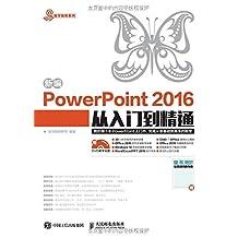 新编PowerPoint 2016从入门到精通 (易学易用系列)