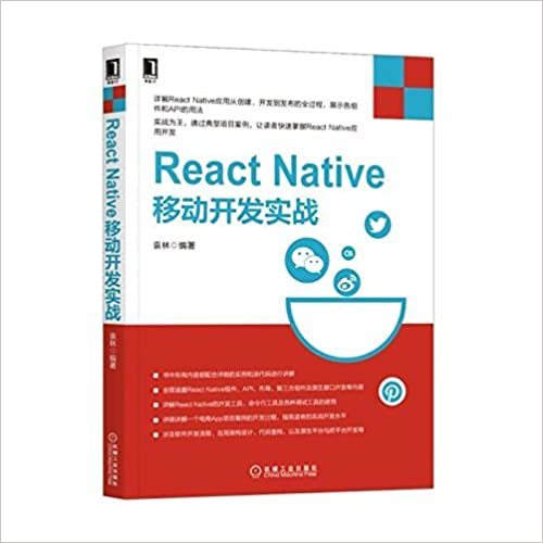 [PDF电子书]React Native移动开发实战
