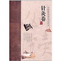 中医临床必读丛书(合订本):针灸卷