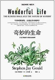 """奇妙的生命(生命重新演化,人类还会出现吗?美国""""活传奇人物""""古尔德的经典代表著作,美国国家科学奖、英国皇家学会科普图书奖、英国隆普兰克奖,全球销量超过一百万册的五星级畅销书,颠覆性的生物学事件解读)"""