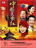 中国民歌红(DVD)