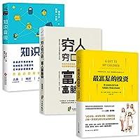 穷人穷口袋富人富脑袋+知识变现+最富足的投资 (共3册)