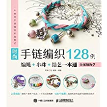 时尚手链编织128例:编绳+串珠+结艺一本通(全视频教学)
