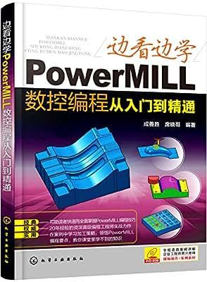边看边学PowerMILL数控编程从入门到精通.pdf
