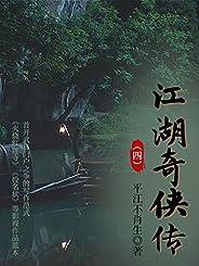 江湖奇侠传4