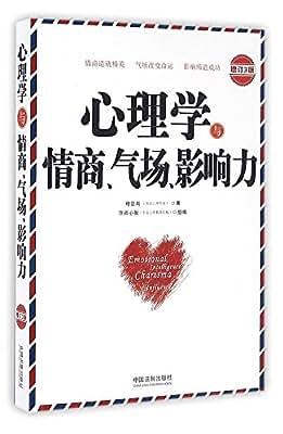 心理学与情商、气场、影响力:增订3版.pdf