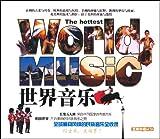 世界音乐(6CD)