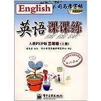 司马彦字帖•英语课课练:3年级(上册)(人教PEP版)