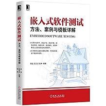 嵌入式软件测试 方法、案例与模板详解