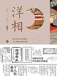 """洋相【以""""傷痕文學""""享譽文壇的作家馮驥才先生經典中短篇小說精選集!除了《俗世奇人》中的各種奇人妙事,還有小腳里頭藏著一部中國史的《三寸金蓮》!】"""
