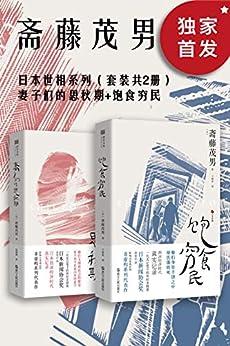 """""""日本世相系列(套装共2册):妻子们的思秋期+饱食穷民(日本泡沫经济时代的真实记录,她们支撑着社会的繁荣,却不得不直面内外的虚空。他们身处丰饶之中,却饥饿致死。影响日本战后的非虚构系列代表作,畅销日本多年。) (被岩波书店评为""""了解现代的100册非虚构作品""""之一)"""",作者:[斋藤茂男]"""