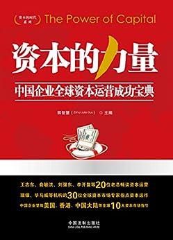 """""""资本的力量:中国企业全球资本运营成功宝典 (资本的时代系列)"""",作者:[郭智慧]"""