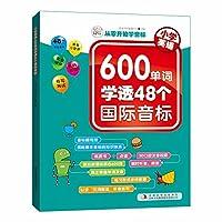 小学英语:600单词学透48个国际音标