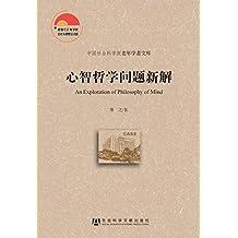 心智哲学问题新解 (中国社会科学院老年学者文库)