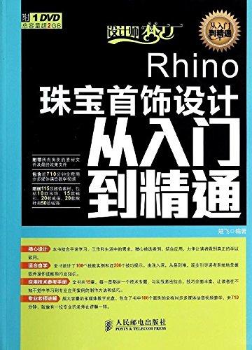 Rhinoの宝石類の設計から修了までの(CD付き)