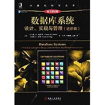 华章教育·计算机科学丛书·数据库系统:设计、实现与管理(进阶篇)(原书第6版)