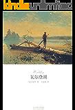 瓦尔登湖(为生活,做减法,为思想,做加法。整个世界阅读和怀念的好书。)