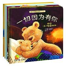 暖房子经典绘本系列·关于爱的故事暖心篇(套装共6册)