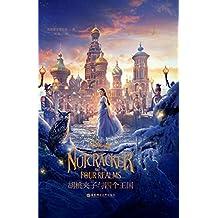 迪士尼大电影双语阅读·胡桃夹子与四个王国 (English Edition)