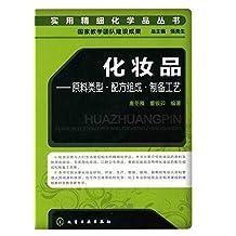 化妆品:原料类型配方组成制备工艺 (实用精细化学品丛书)