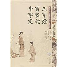 中华传统蒙学精华注音全本:三字经·百家姓·千字文(第2版)