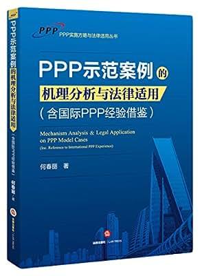 PPP示范案例的机理分析与法律适用.pdf