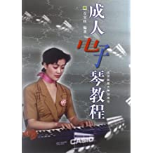 成人电子琴教程