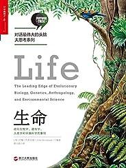生命:進化生物學、遺傳學、人類學和環境科學的黎明 (對話最偉大的頭腦大思考系列)