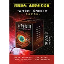 银河帝国(1-7):基地七部曲(套装共7册)(读客熊猫君出品,讲述人类未来两万年的历史。人类想象力的极限!)