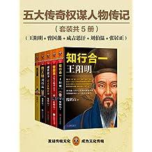 五大传奇权谋人物传记(王阳明+曾国藩+张居正+刘伯温+成吉思汗)(好看、智慧、值得回味。)