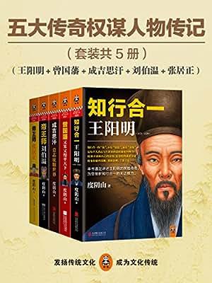 五大传奇权谋人物传记.pdf