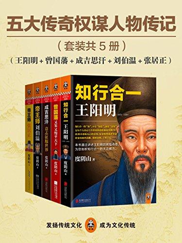 五大传奇权谋人物传记(套装共5册)