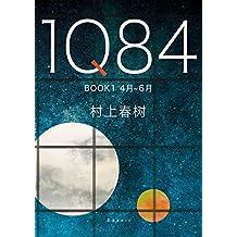 村上春树:1Q84 BOOK 1(4月-6月)