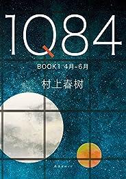 1Q84 BOOK 1(村上春樹創作40年高峰之作,與《挪威的森林》并重的村上文學經典,一部跨越時空的絕愛之書,命運之書.)