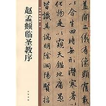 赵孟頫临圣教序--中华碑帖精粹 (中华书局出品)