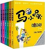 馬小跳玩數學(1年級-6年級)(套裝共6冊)