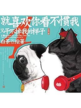 """""""就喜欢你看不惯我又干不掉我的样子.4(一只叫吾皇的胖猫、一只叫巴扎黑的萌狗,姚晨等明星追捧的年度中国IP,阅读量过百亿) (超人气漫画家白茶作品)"""",作者:[白茶]"""