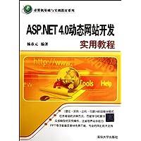计算机基础与实训教材系列:ASP.NET 4.0动态网站开发实用教程