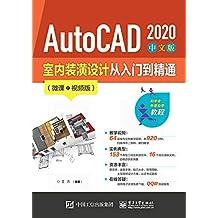 AutoCAD 2020中文版室内装潢设计从入门到精通(微课视频版)